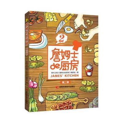 正版书籍 詹姆士的厨房第二季 9787557835040 吉林科学技术出版社