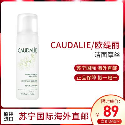 CAUDALIE欧缇丽洗面奶泡沫葡萄颜洁摩丝保湿深层清洁温和洁面乳洁面摩丝150ml
