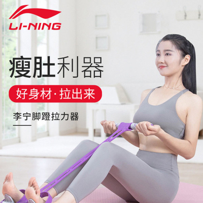 李宁仰卧起坐辅助器材家用健身瘦肚子脚蹬拉力器瑜伽女卷腹弹力绳