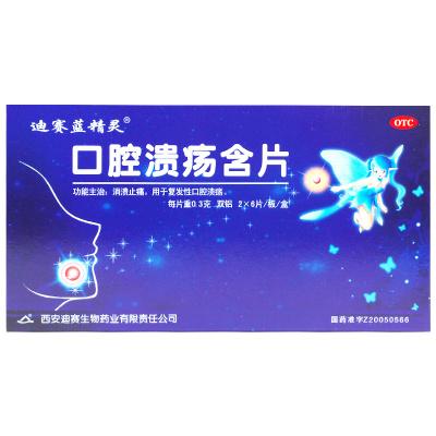 迪賽藍精靈口腔潰瘍含片12片 消潰止痛復發性口腔潰瘍口瘡