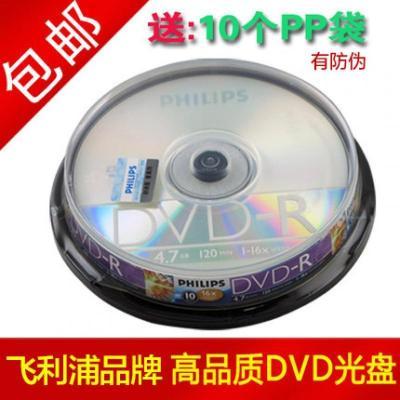 極控者(TiMER)飛利浦 原裝光盤 4.7G DVD-R 16X DVD刻錄盤 空白光盤 刻錄光盤