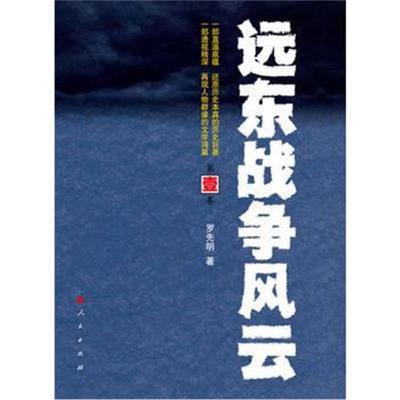 【正版】遠東戰爭風云(1——4卷)9787010111544羅先明人民出版社