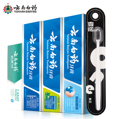 云南白藥牙膏 留蘭薄荷清新晨露護齦組合3支裝+炭旋刷絲牙刷單支 送體驗裝