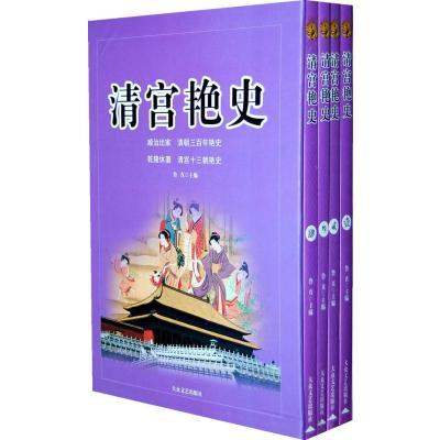 清宫艳史 全4卷 许啸天 9787801713735 大众文艺出版社