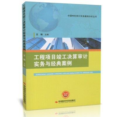 工程項目竣工決算審計實務與經典案例 中國特色審計實務案例分析叢書