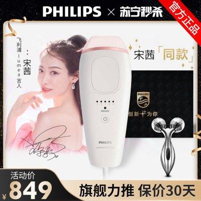 飛利浦(Philips) 脫毛器 BRI861 脈沖光脫毛Lumea光子激光家用全身脫毛儀便攜式激光脫毛