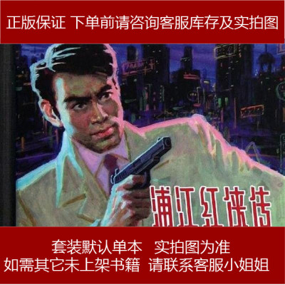 浦江紅俠傳 阿章|改編 上海人美 9787532275236