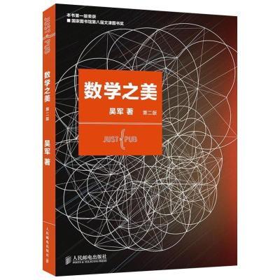 數學之美 吳軍 著 專業科技 文軒網