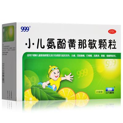 999三九小兒氨酚黃那敏顆粒6克*20袋/盒緩解兒童普通感冒及流感引起的發熱頭痛四肢酸痛打噴嚏