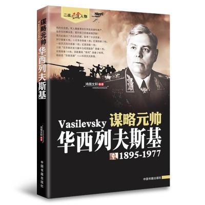 谋略元帅-华西列夫斯基1895-1977二战风云人物二战历史人物传记苏联元帅