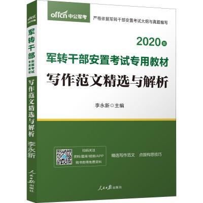 中公軍考 寫作范文精選與解析 2020 李永新 編 經管、勵志 文軒網