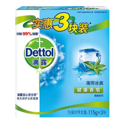 (Dettol) 滴露香皂薄荷冰爽健康香皂115g*3块装 皂苏宁自营 肥皂洗衣皂