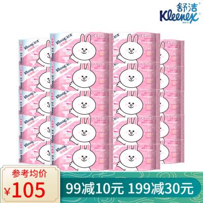 舒潔 Kleenex 女性濕廁紙24片20包裝 擦除99.9%細菌