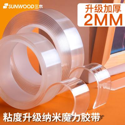 三木(SUNWOOD)纳米胶带升级款3米长2mm厚抖音同款魔力胶带纳米双面胶透明防水耐高温双面胶墙贴可水洗反复使用