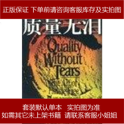 質量無淚 菲利普?克勞士比 /北京克勞士比管理顧問中心 中國財政經濟出版社 9787500556589