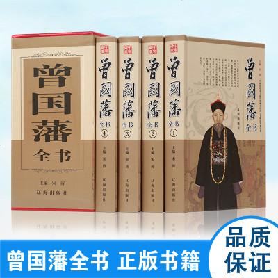 曾國藩全書古典國學圖書 全套4冊 收藏文學書籍 正版書籍