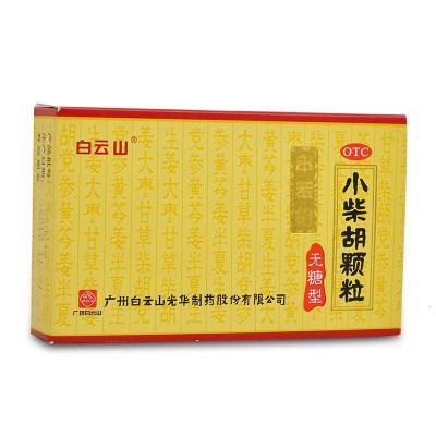 白云山 光华无糖小柴胡颗粒冲剂4g*10袋 解表散热 疏肝和胃
