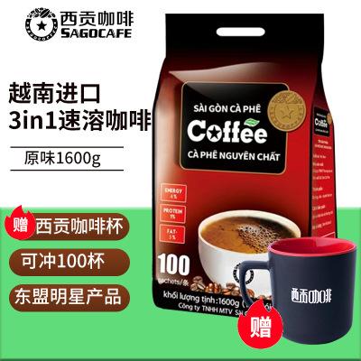 【赠西贡咖啡杯】越南西贡咖啡 原味100支/1600g袋装 三合一速溶提神进口咖啡Sagocoffee