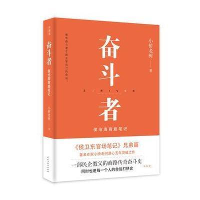 J 奋斗者:侯沧海商路笔记