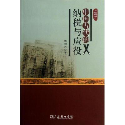 中國古代的納稅與應役9787100089302商務印書館
