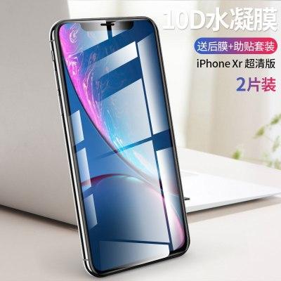 iPhoneX钢化膜苹果XS水凝膜iphoneXS Max手机软膜XR全屏覆盖曲面抗蓝光苹果X防窥膜全包边手机屏保防指纹