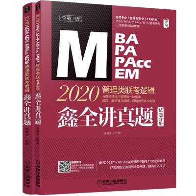 MBA MPA MPACCMEM管理類聯考邏輯 鑫全講真題 總第7版 2020 趙鑫全 編 經管、勵志 文軒網