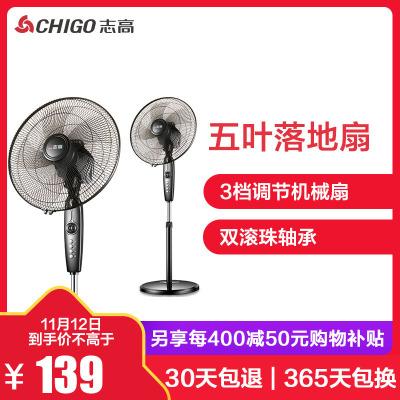 志高(CHIGO)落地扇FS-40-16A38 机械款 五叶电风扇