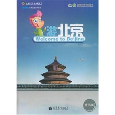 全新正版 游北京