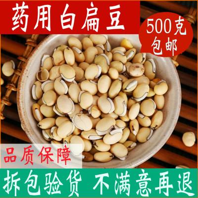 白扁豆藥用 云南 特級優質新鮮材500克g可磨白扁豆粉煮粥