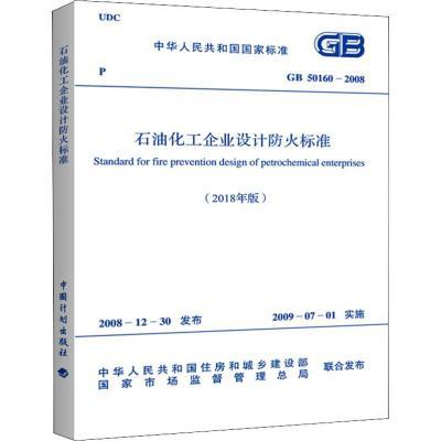 石油化工企業設計防火標準(2018年版) GB 50160-2008 中石化洛陽工程有限公司 著 專業科技 文軒網