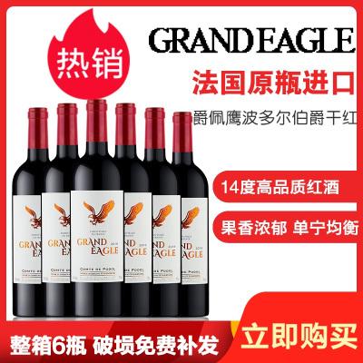 【6支裝】法國原瓶進口爵佩鷹波多爾伯爵干紅葡萄酒 14度干型紅酒進口 750mL*6支