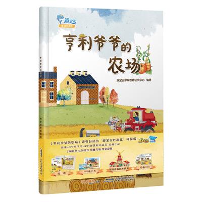 《亨利爺爺的農場》精裝大開本 了解食物的由來 讓孩子愛上餐桌 大豆油墨無毒可啃咬 送APP電子書