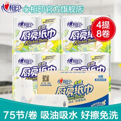 心相印廚房紙巾4提8卷吸油紙吸水油炸廚房紙加厚專用紙巾卷紙擦油紙整箱KT102