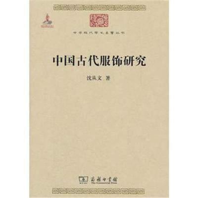 全新正版 沈从文中国古代服饰研究