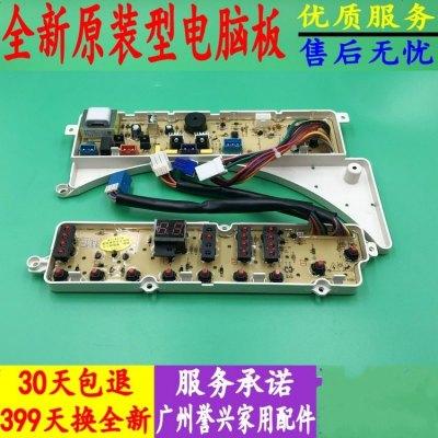 定做 榮事達洗衣機電腦板XQB55-717G XQB55-737G XQB60-871G 873G主板