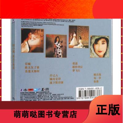正版徐小鳳新曲與精選經典流行老歌經典無損CD光盤碟片環球復黑王