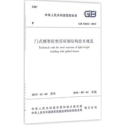 門式剛架輕型房屋鋼結構技術規范 中華人民共和國住房和城鄉建設部,中華人民共和國國家質量監督檢驗檢疫總局 聯合發布