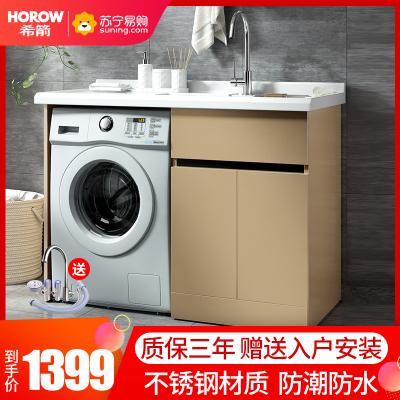 希箭HOROW 洗衣机柜滚筒洗衣机柜不锈钢靠墙式北欧百搭浴室柜组合卫浴家具