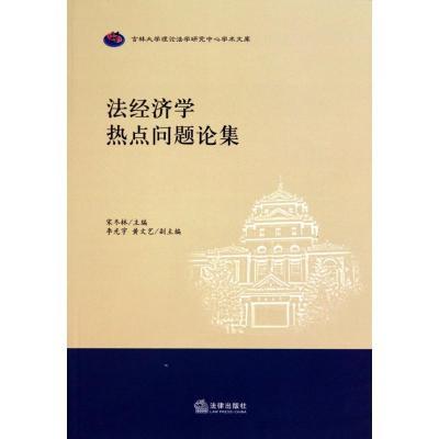 法經濟學熱點問題論集宋冬林9787511808783