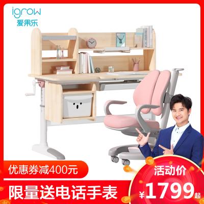 愛果樂兒童學習桌小學生書桌實木 寫字桌椅套裝可升降 課桌椅家用