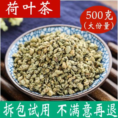 荷葉茶 干荷葉 微山湖特級顆粒正品去大肚茶非同仁堂花草茶冬瓜皮