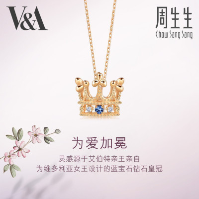 周生生(CHOW SANG SANG)18K紅色黃金V&A系列藍寶石桂冠項鏈90599N定價