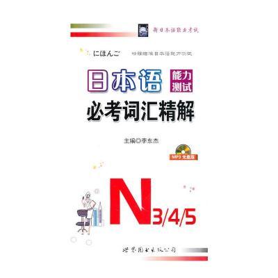正版 日本语能力测试必考词汇N3、N4、N5精解 世界图书出版公司 李东杰 主编 9787506279796 书籍