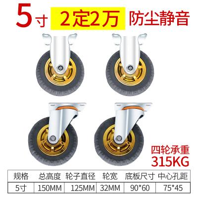森美人萬向輪載重型 3寸4寸5寸橡膠重型萬向輪拖車小車輪子工業小推車輪子靜音 5寸防塵標準版(2定向+2萬向)