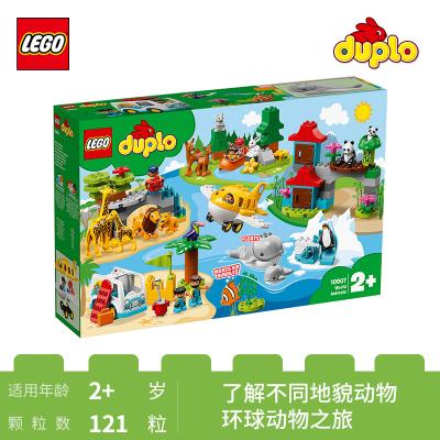 LEGO樂高 Duplo得寶系列 環球動物10907男孩女孩拼插積木玩具