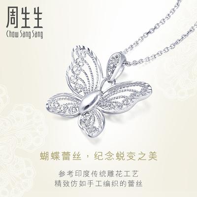 周生生(CHOW SANG SANG)Pt950鉑金LACE蕾絲系列蝴蝶白金吊墜女款 85860P