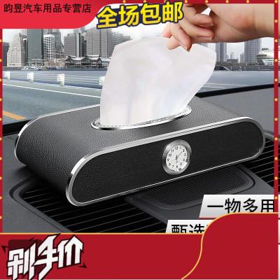 車載紙巾盒套抽奔馳新C級E300L/GLC抽紙盒扶手箱座式創意汽車用品 適用于奔馳【黑色1個】