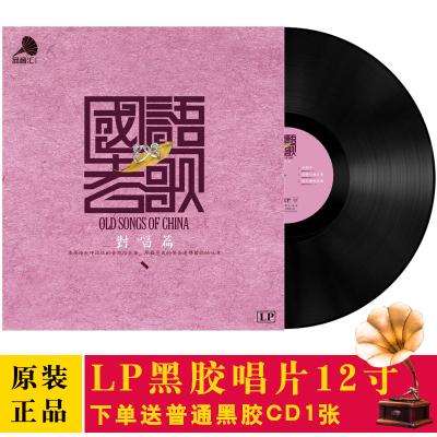 正版LP黑胶唱片国语老歌对唱篇李宗盛杨钰莹180g留声机专用12寸碟