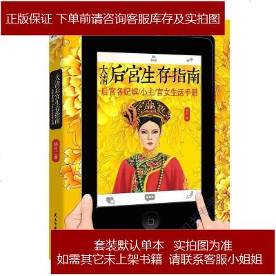 大清后宮生存指南 林月 民主與建設出版社 9787513903585