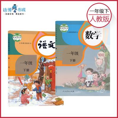 【套裝2本】一年級下冊語文數學兩本 人教版 小學教材課本教科書 1年級下冊人民教育出版社全新正版
